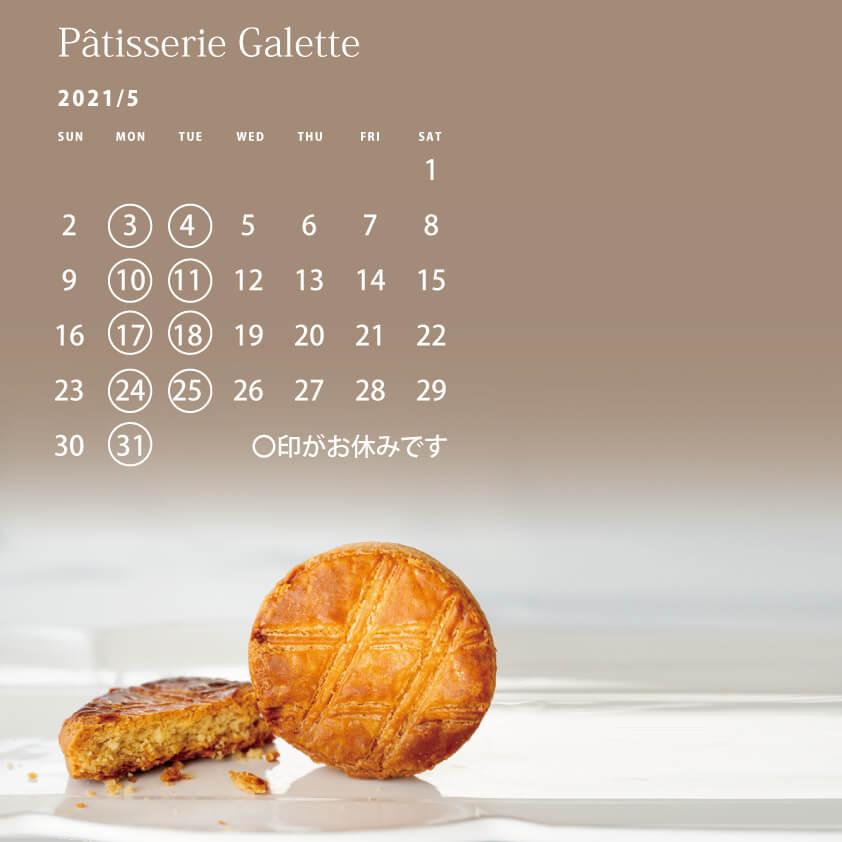 2021年5月営業日カレンダー